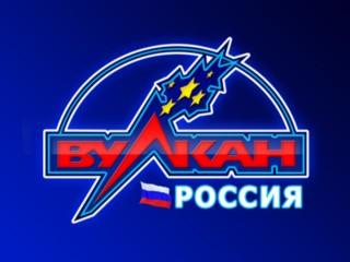 Казино Вулкан Russia