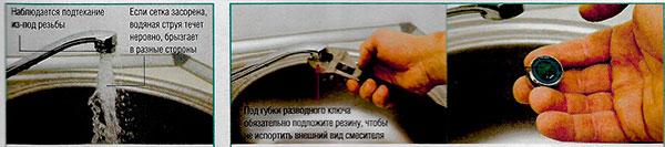 Чистка фильтра смесителей