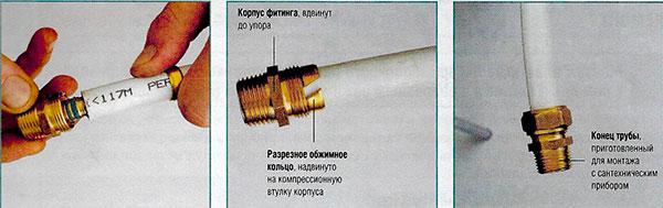 Монтаж пластикового трубопровода