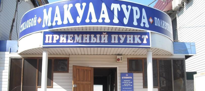 Сбор макулатуры в Воронеже